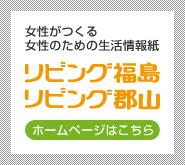 福島リビングのホームページはこちら
